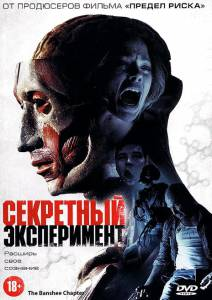 Секретный эксперимент (2014)