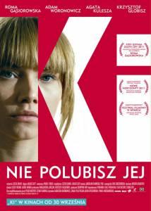 Меня зовут Ки (2011)