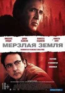 Мерзлая земля (2013)
