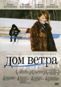 Дом ветра (2011)