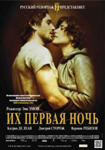 Их первая ночь (2012)