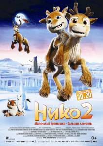 Нико 2 (2012)