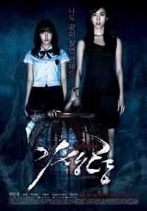 Ужасный (2011)