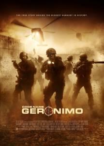 Кодовое имя «Джеронимо» (2012)