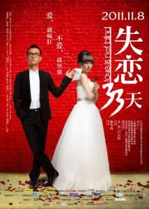 Любовь не слепа (2011)