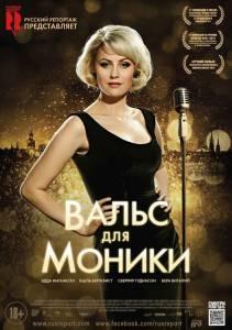 Вальс для Моники (2014)