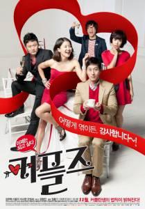 Семейные пары (2011)