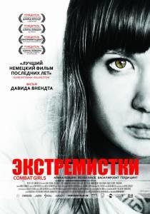 Экстремистки. Combat Girls (2014)