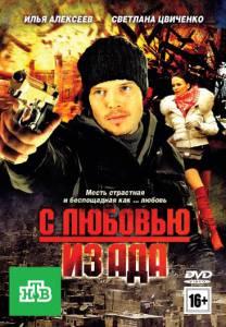 С любовью из ада (2011)