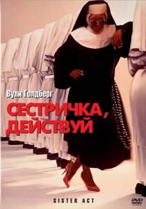 Сестричка, действуй (1992)