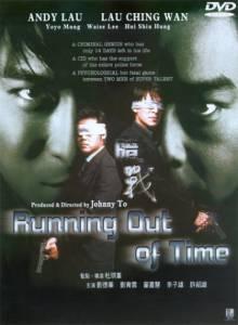 Совсем мало времени (1999)