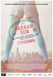 Велкам хом (2014)