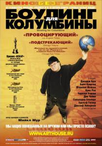 Боулинг для Колумбины (2004)