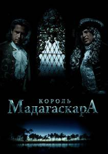 Король Мадагаскара / Король Мадагаскара (2015)