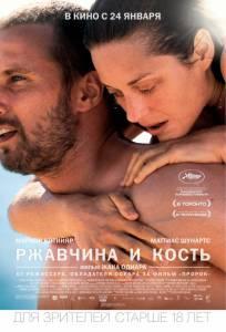 Ржавчина и кость (2013)