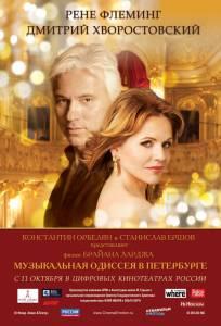 Музыкальная одиссея в Петербурге (2011)