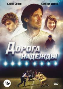Дорога надежды (2012)