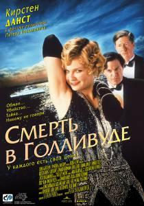 Смерть в Голливуде (2002)