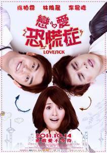 Томящийся от любви (2011)