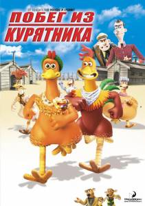 Побег из курятника (2001)