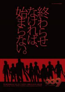 009 король: Киборг (2012)