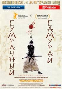 Сумрачный самурай (2003)