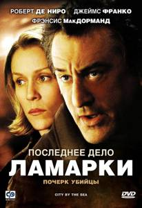 Последнее дело Ламарки (2002)