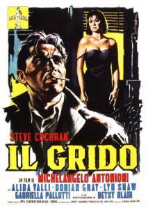 Крик (1957)