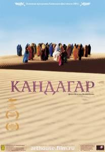 Кандагар (2002)