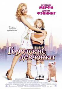 Городские девчонки (2003)