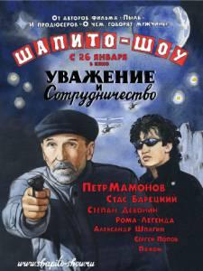 Шапито-шоу: Уважение и сотрудничество (2011)