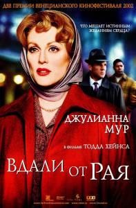 Вдали от рая (2003)