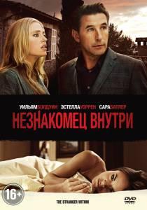 Незнакомец внутри (2013)
