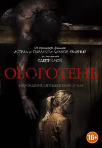 Оборотень (2014)