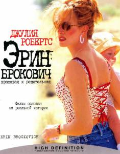 Эрин Брокович (2000)