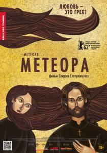 Метеора (2013)