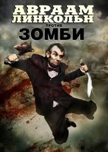 Авраам Линкольн против зомби (2012)