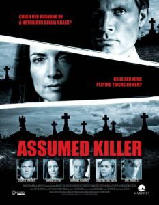 Предполагаемый убийца (2013)