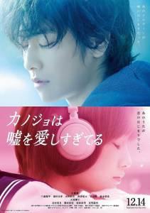 Она тоже любит ложь / Kanojo wa uso wo aishisugiteiru (2013)