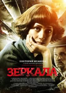 Зеркала (2014)