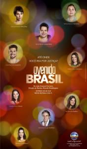 Проспект Бразилии (1-173 серия)