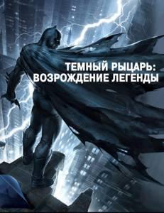 Темный рыцарь: Возрождение легенды. Часть1 (видео) / Batman: The Dark Knight Returns, Part1 (2012)