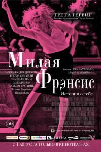 Милая Фрэнсис (2013)