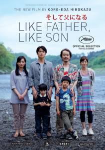 Сын в отца (2013)