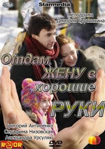 Отдам жену в хорошие руки (2012)