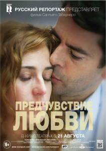 Предчувствие любви (2014)