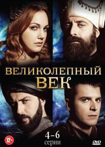 Великолепный век (2 сезон)