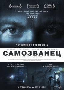 Самозванец (2012)