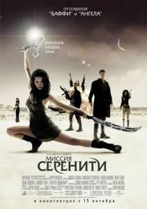 Миссия «Серенити» (2006)