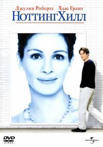 Ноттинг Хилл (1999)